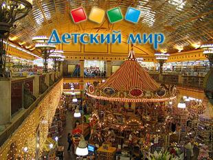 Сеть магазинов Детский мир в Екатеринбурге и Уральском ФО