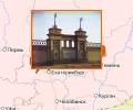 Памятные места Екатеринбурга