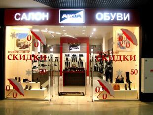 Обувные салоны ALBA в Екатеринбурге и Уральском ФО