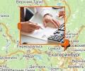 Где оформить ИНН в Екатеринбурге?
