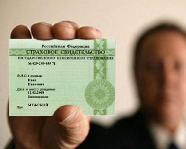Где можно получить страховое пенсионное свидетельство (СНИЛС) в Екатеринбурге