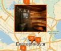 Где в Екатеринбурге находятся бани и сауны?