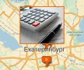 Где закончить курсы бухгалтеров в Екатеринбурге?