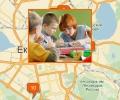 Где находятся детские развивающие центры в Екатеринбурге?