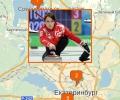 Где заниматься кёрлингом в Екатеринбурге?