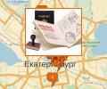 Где оформить загранпаспорт в Екатеринбурге?