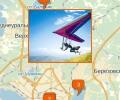 Где полетать на дельтаплане в Екатеринбурге?