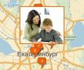 Где найти хорошего репетитора для ребёнка в Екатеринбурге?