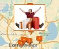 Где оказывают услуги по доставке подарков по Екатеринбургу?