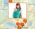 Где купить слинг в Екатеринбурге?