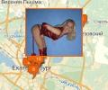 Где найти хороший стриптиз-клуб в Екатеринбурге?