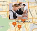 Где закончить курсы бухгалтеров в Челябинске?