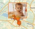 Где купить детское питание в Екатеринбурге?