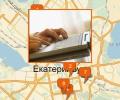 Где получить дистанционное образование в Екатеринбурге?