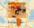 Где купить абонемент в фитнес клуб в Екатеринбурге?