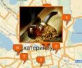 Где в Екатеринбурге купить трубку и табак?