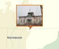 Храм во имя святых первоверховных апостолов Петра и Павла села Кисловское Каменского района