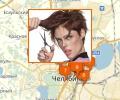 Где находятся имиджевые центры в Челябинске?