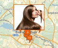 Где сделать выпрямление волос в Екатеринбурге?