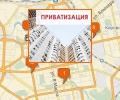 Где занимаются приватизацией жилья в Екатеринбурге?