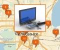 Где отремонтировать бытовую технику в Челябинске?