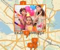 Где заказать организацию детских праздников в Екатеринбурге?