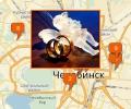 Где находятся брачные агентства в Челябинске?