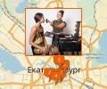 Где вызвать стилиста на дом в Екатеринбурге?