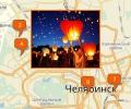 Где купить небесные фонарики в Челябинске?