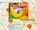 Где продается бескаркасная мебель в Челябинске?