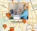 Где сдать анализы анонимно в Челябинске?