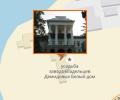 Усадьба Демидовых «Белый дом»