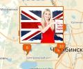 Где посетить курсы английского языка в Челябинске?