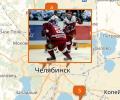 Где научиться играть в хоккей в Челябинске?