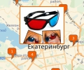 Где купить 3D очки в Екатеринбурге?