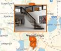 Где в Челябинске купить лестницу?
