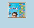 Где продаются говорящие книги для детей в Екатеринбурге?